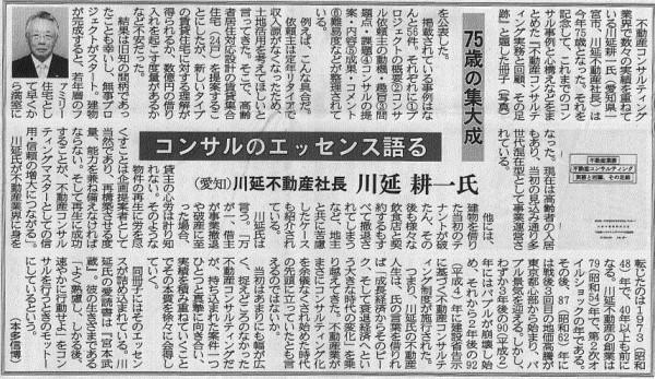 住宅新報川延様記事